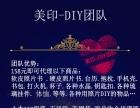 【个性定制】158元加盟 兼职/全职