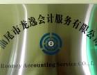 汕尾市龙逸会计服务有限公司 纳税筹划 代理记帐 代理税务申报
