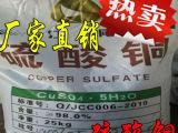 厂家直销硫酸铜 五水硫酸铜 工业级硫酸铜 无水硫酸铜