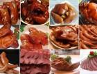 想学习熟食就到-北京品味轩熟食培训基地