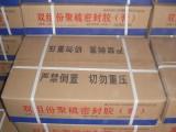广西贵港双组份聚硫密封胶 嵌缝聚氨酯密封膏厂家价格