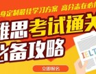 上海雅思7分班,雅思6.5分班,基础培训班