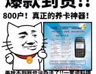 沧州POS机免费安装,手机POS机
