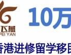 香港进修留学移民10万起全家移民