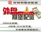上海期货配资平台瀚博扬-低起配-高杠杆-出入金快