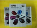批发 新款华硕鼠标 笔记本电脑鼠标 彩色USB光电有线鼠标台式鼠