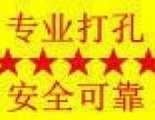 上海浦东区洋泾空调打孔 家庭墙壁钻眼 工程打孔