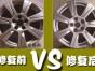 钜轩微修原厂专业轮毂修复技术