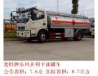 大庆楚胜5吨油罐车多少钱