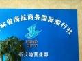 海航商务国际旅行社