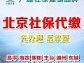 北三县,河北大厂企业和个人社保代理,个税档案代理