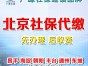 北京社保代理代办,企业 个人均可