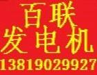 杭州发电机出租 宁波余姚绍兴出租大型发电机 出租发电车发电机