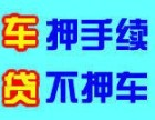 沧州汽车抵押贷款公司