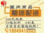 武汉汇发期货配资200元起-全国招代理-高返佣-送后台-日结