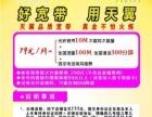 德化杨梅龙浔三班安装光纤电信无线固话宽带免费送