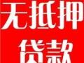 芜湖人的靠谱无抵押贷款,十分钟下款