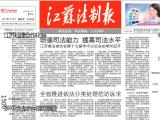 中国品牌新篇章,盛源传媒解读法制报公告