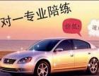 专业陪练哪家好 车辅高专业汽车陪练性价比之王学车首