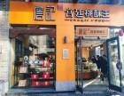 开桃酥店需要多少钱-詹记宫廷桃酥王开放区域加盟一览