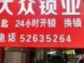 湘潭24小时急开锁 换锁 开汽车锁 开保险柜