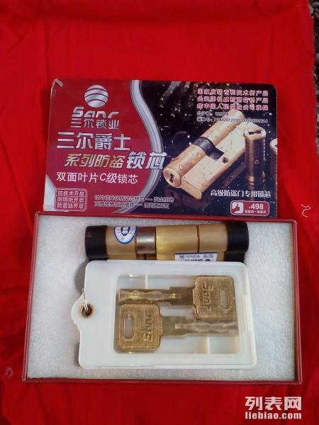 鞍山开锁换锁服务中心 换超B级锁芯