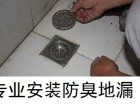 青岛市南区维修地漏反味 安装防臭地漏 维修卫生间漏水