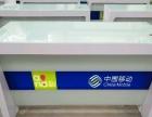 中国移动业务受理台厂家