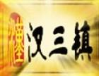 汉三镇武汉热干面 诚邀加盟