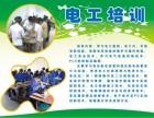 蚌埠电工证培训2019年国家安监局电工证考试报名电工证报名
