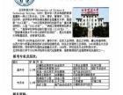 北京科技大学秋季招生中