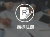 武汉商标注册 免费设计出稿-亿名天下-天诚立信