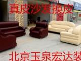 专业维修沙发塌陷问题,皮沙发换皮换面,布艺沙发换面床垫加硬