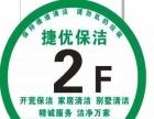 赣县捷优保洁 开荒保洁 物业保洁 精细星级保洁
