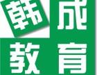 南宁韩成教育金湖(琅东)校区越南语初级班即将开班
