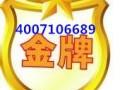 (欢迎访问)南通长虹洗衣机官方网站各点售后服务中心