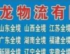 秦皇岛市明龙物流有限公司