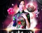 情迷夜上海9.18/19 莉莉戴维斯金秋派对巨献