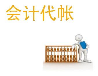 公司注册 变更 注销 资质 商标 代理记账 审计