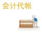专业注册公司 代理记账 三证合一 变更 注销