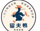 留夫鸭加盟有利润赚吗 加盟费多少 上海留夫鸭加盟网
