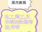 广州电工焊工快速考证 年审 英杰职业教育
