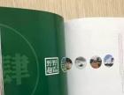 谛彩印刷厂免费设计名片彩页画册宣传单不干胶台历挂历