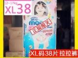日本进口尤尼佳纸尿裤 尿不湿 拉拉裤 XL38男用 普通装