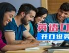 长沙英语口语培训 商务英语培训 零基础英语辅导
