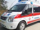 海北120救护车私人救护车出租