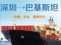深圳蛇口海运到巴基斯坦-万事达国际货代,专注于深圳到亚洲海运