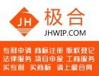 广州南沙知识产权代理 商标 专利 版权 法律服务