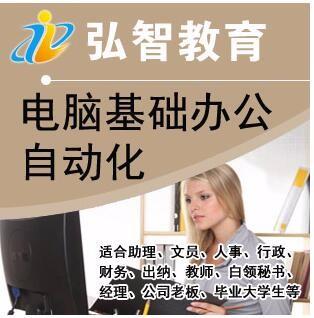 重庆办公软件课程培训