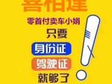 广州零首付购车办理需要什么手续好做吗
